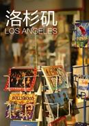 洛杉矶旅游攻略