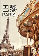 巴黎旅游攻略