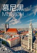 慕尼黑旅游攻略
