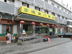 宏源南门涮肉城 (天坛店)
