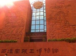 西汉南越王博物馆