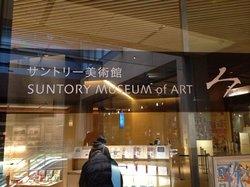 三得利美术馆