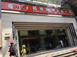 韩城礼品服装市场