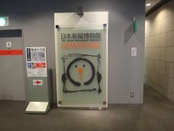 The Japan Newspaper Museum