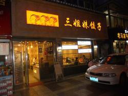 三姐妹饺子(东木头市店)