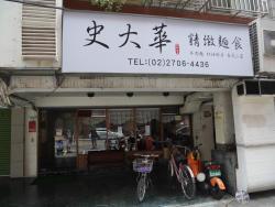 Shi Da Hua Exquisite Noodle