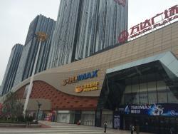 万达购物广场(新街口)