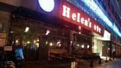 Helen's西餐吧