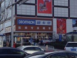 北京市迪卡侬店