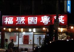 Fu Ju Yuan Can Ting