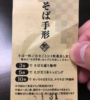 Kojimachi Baraku Harumi Triton Square