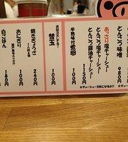 Amanojaku Jr Nara