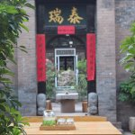 城墙老宅冀府花园餐厅: 我们的小院