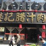 樊记腊汁肉夹馍(竹笆市店): 樊记腊汁肉夹馍(竹笆市店)照片