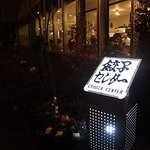 饺子屋: 饺子屋照片