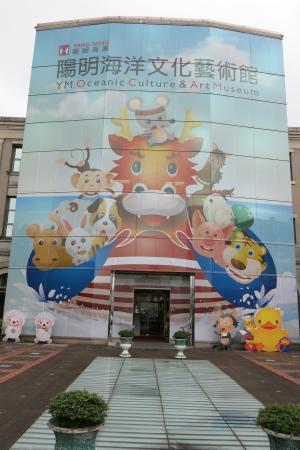 Yang Ming Oceanic Culture and Art Museum