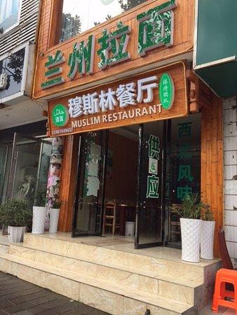 穆斯林餐厅