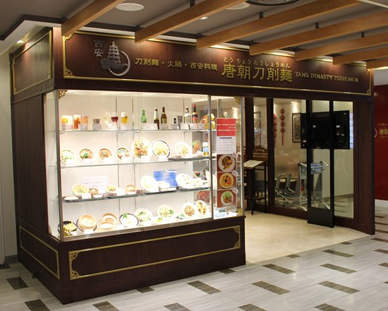 Tang Dynasty Toshomen Narita Airport